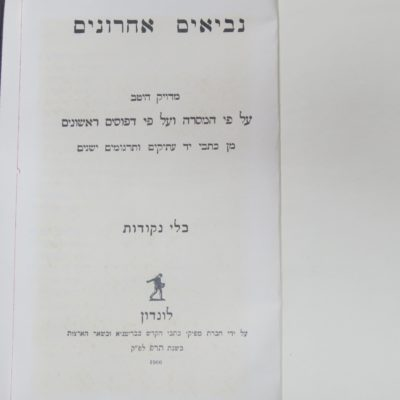 The Later Prophets in Hebrew, London, 1966, Religion, Hebrew, Dead Souls Bookshop, Dunedin Book Shop